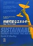 持続可能なエネルギー―「数値」で見るその可能性