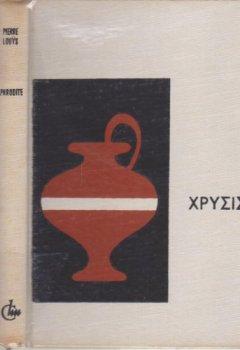 Livres Couvertures de Aphrodite, clm, 1956