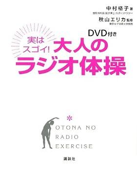 DVD付き 実はスゴイ! 大人のラジオ体操 (講談社の実用BOOK)