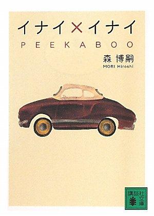 イナイ×イナイ PEEKABOO (講談社文庫)