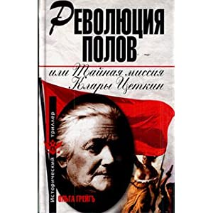Revoliutsiia polov, ili Tainaia missiia Klary Tsetkin