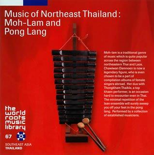 タイ/イサーンの音楽~モーラムとポーンラーン