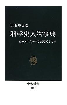 科学史人物事典 - 150のエピソードが語る天才たち (中公新書)