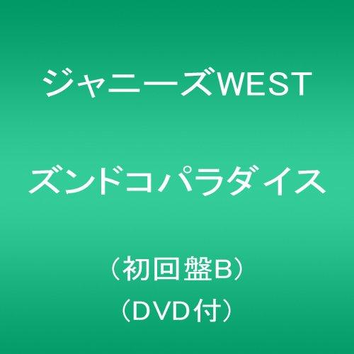 ズンドコパラダイス (初回盤B)(DVD付)をAmazonでチェック!