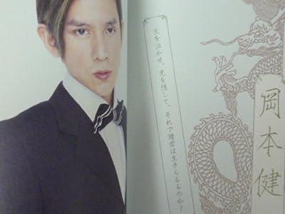 パンフレット ★ 佐藤アツヒロ・岡本健一 2003 舞台 「夜叉ケ池」
