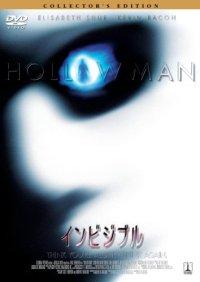 インビジブル -HOLLOW MAN-