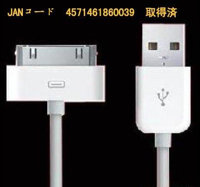 【GOODGOODS】I24白iphone4/4S/iPad/ipod対応コネクタ通信充電兼用USBケーブル USB充電 ケーブル/ データ転送用【アイホン】【スマホ】【スマートフォン】