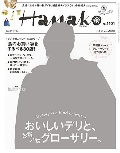 Hanako (ハナコ) 2015年 12月24日号 No.1101 [雑誌]