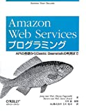 Amazon Web Servicesプログラミング ―APIの基礎からElastic Beanstalkの利用まで