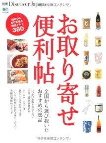 別冊DiscoverJapan お取り寄せ便利帖