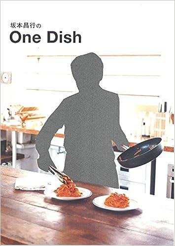 坂本昌行のOne DishをAmazonでチェック!