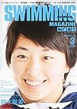 SWIMMING MAGAINE (スイミング・マガジン) 2013年 03月号 [雑誌]
