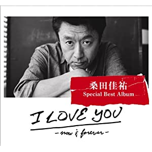 I LOVE YOU -now & forever-をAmazonでチェックする!
