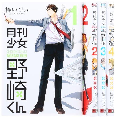 月刊少女野崎くん コミック 1-4巻セット (ガンガンコミックスONLINE)