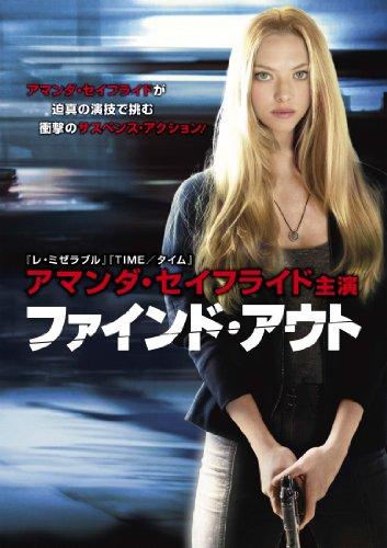 ファインド・アウト [DVD]