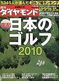 週刊 ダイヤモンド 2010年 5/8号 [雑誌]