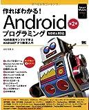 作ればわかる! Androidプログラミング 第2版 -SDK4対応- (Smart Mobile Developer)