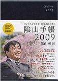 ビジネスと生活を100%楽しめる! 陰山手帳2009(黒) 4月始まり版
