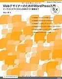 Webデザイナーのための WordPress入門 3.x対応 (Books for Web Creative)