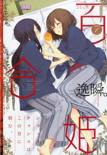コミック百合姫 2014年 01月号 [雑誌]