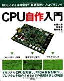 CPU自作入門 ~HDLによる論理設計・基板製作・プログラミング~