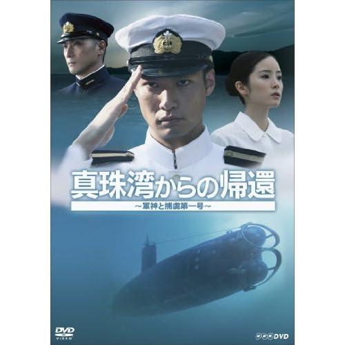 真珠湾からの帰還 ~軍神と捕虜第一号~ [DVD]