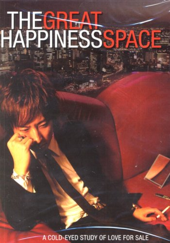 The Great Happiness Space (Original Japanese Version with English Subtitles)