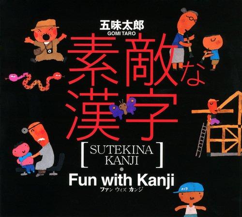 素敵な漢字