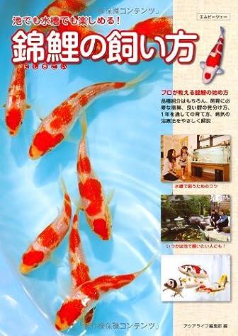 錦鯉の飼い方-池でも水槽でも楽しめる  (アクアライフの本)
