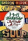トレッリおばあちゃんのスペシャル・メニュー (児童図書館・文学の部屋)
