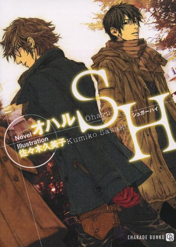 SH(シュガーハイ) (二見シャレード文庫 お 1-1)