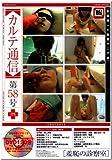 カルテ通信 VOL.58 (SANWA MOOK)