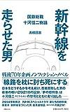 新幹線を走らせた男―国鉄総裁十河信二物語