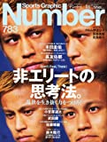 Sports Graphic Number (スポーツ・グラフィック ナンバー) 2011年 8/4号 [雑誌]