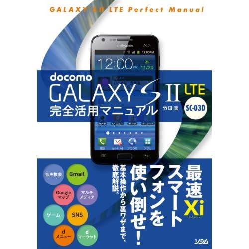 docomo GALAXY SⅡ LTE SC-03D 完全活用マニュアル