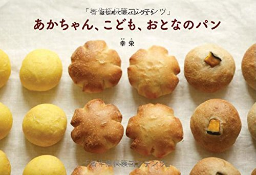 あかちゃん、こども、おとなのパン—はじめてのパンづくり