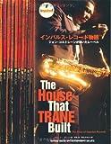 インパルス・レコード物語 ジョン・コルトレーンが築いたレーベル