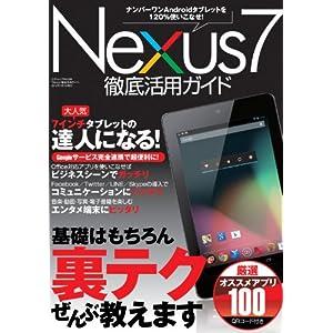 Nexus7徹底活用ガイド (三才ムック vol.588)