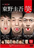 """東野圭吾ドラマシリーズ""""笑"""" [DVD]"""