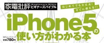 iPhone5の使い方がわかる本 (100%ムックシリーズ)