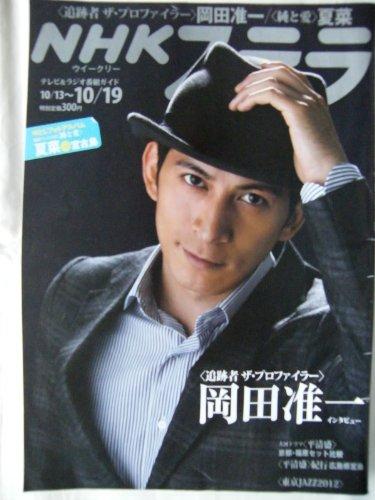 NHKステラウイークリー 2012年 10月19日号 岡田准一 [雑誌]