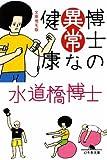 博士の異常な健康—文庫増毛版 (幻冬舎文庫)
