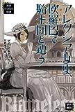 アレクシア女史、欧羅巴で騎士団と遭う: 3 (英国パラソル奇譚)