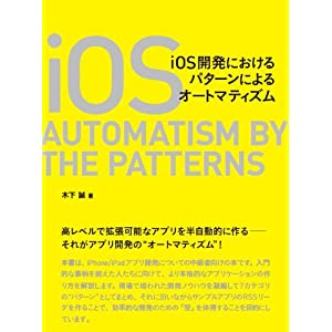 iOS開発におけるパターンによるオートマティズム