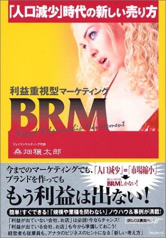 利益重視型マーケティングBRM~「人口減少」時代の新しい売り方~