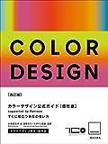 [改訂版] カラーデザイン公式ガイド[感性編] すぐに役立つ色彩の使い方