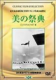 Leni Riefenstahl ドイツ映画監督レニ・リーフェンシュタール「美の祭典」 (トールケース) [DVD]