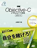 詳細! Objective-C iPhoneアプリ開発 入門ノート Xcode5+iOS 7対応
