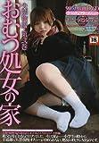 失禁物語 Vol.2 おむつ処女の家 (SANWA MOOK)