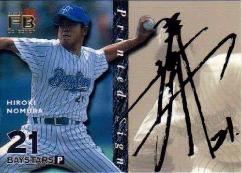 未来蜂1999 横浜ベイスターズ Printed Signカード No.PS08 野村弘樹